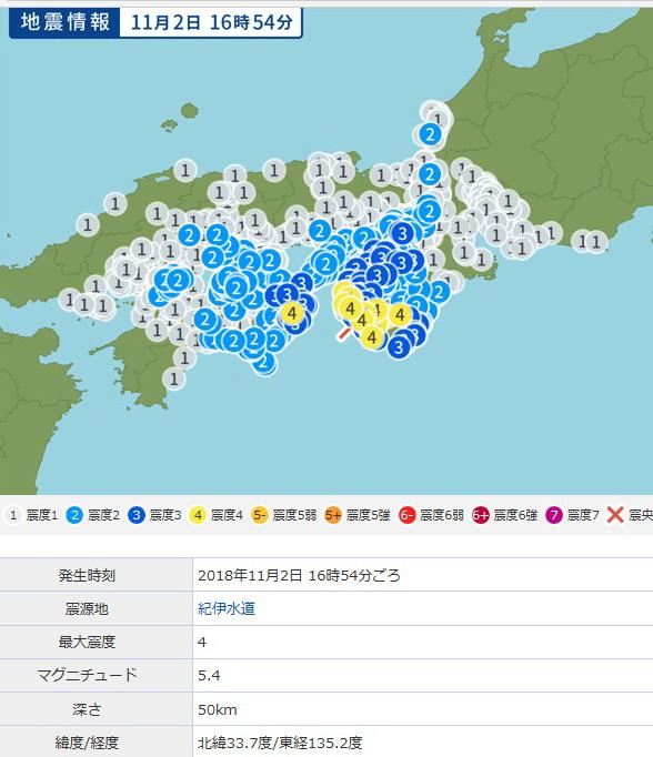 の 地震 昨日